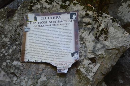 Grot Permafrost: если б не табличка - дырка и дырка в скале