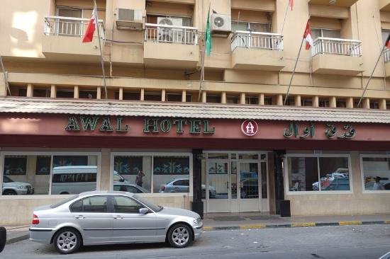 아왈 호텔