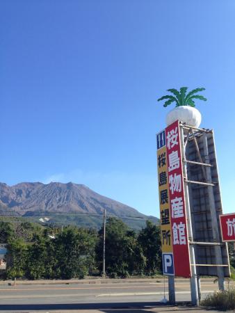 Sakurajima Bussankan