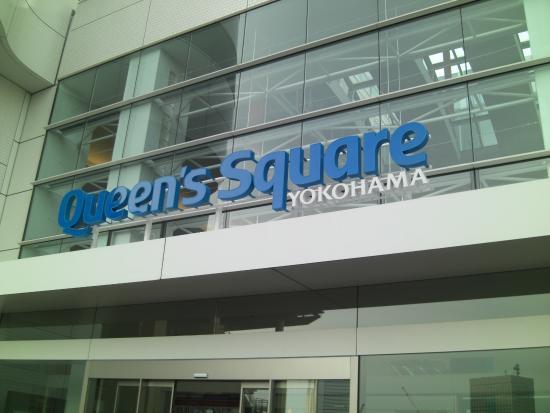 Queen's Square Yokohama: クイーンズスクエア