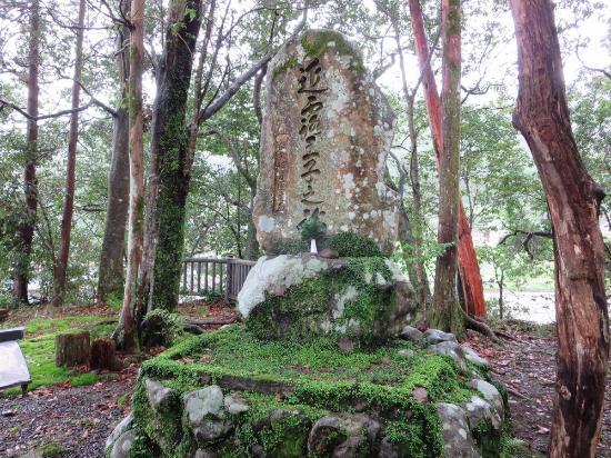 Chikatsuyu-oji Ruin