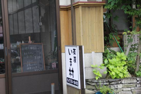 Sabo Imamura