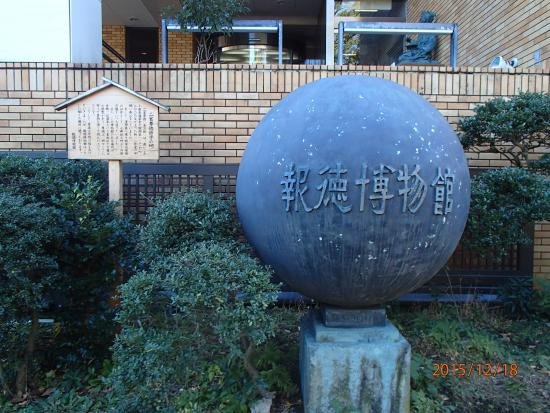 Hotoku Museum