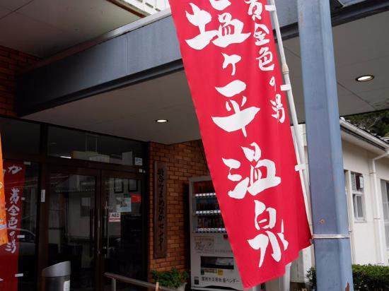 Shiogahira Onsen