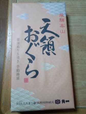 Hida Bussankan: 人気のお土産