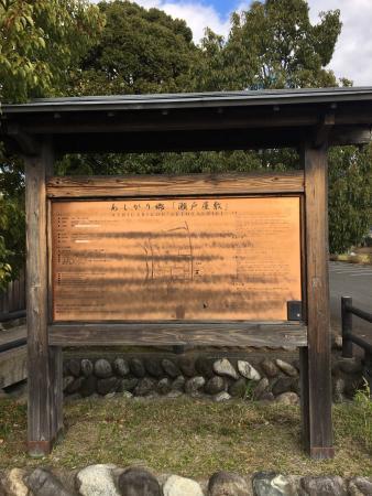 Kaisei-machi, Jepang: 正面入口の離れた右側に有った案内板です。後ろに駐車場が有りました。