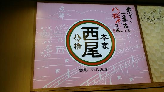 本家西尾八ツ橋 祇園店