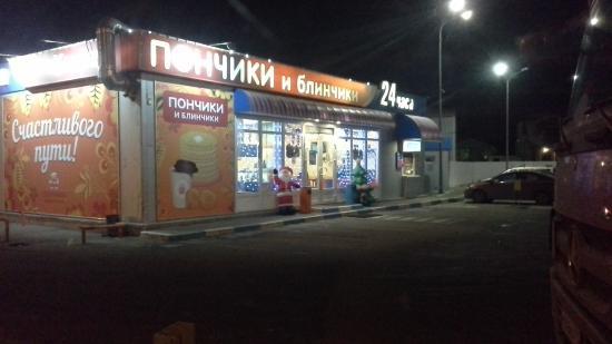 Ponchiki I Blinchiki