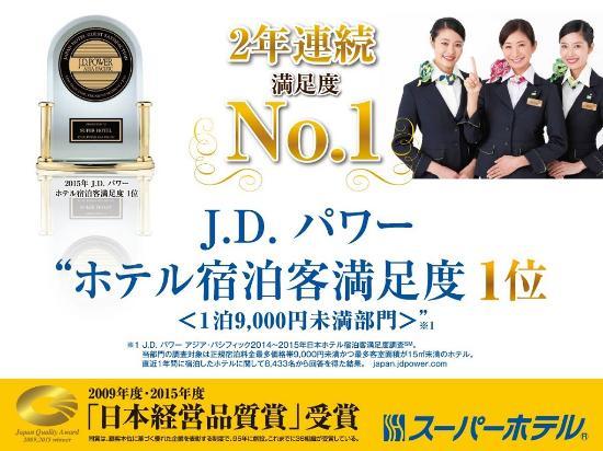 Super Hotel Saitama Wakoshi-ekimae: 2015年度顧客満足度JDパワー1位&日本経営品質賞受賞