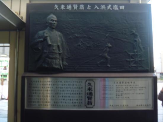 久米通賢翁・入浜式塩田碑