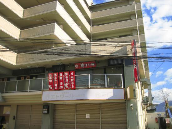 Kaita-cho, Japón: 外観2Fです。