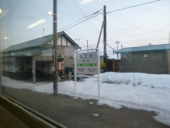 Mokoto Station Building