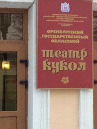 Orenburg State Regional Puppet Theater
