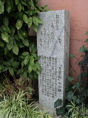 Gosoku no Kutsu Literary Monument