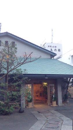 Oouchikan: photo0.jpg