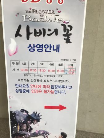 Baekje History Reproduction Complex: 사비의 꽃 3d영화. 너무 재미있고 노래가 아름다워요