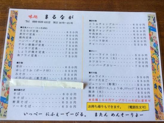 Marunaga : メニュー表