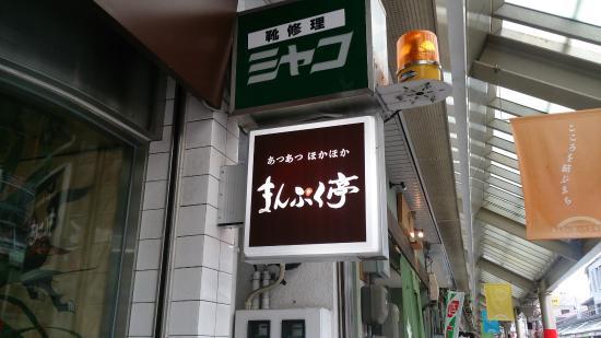 Manpukutei : まんぷく亭