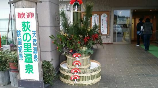Oginosato Onsen