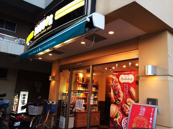 Warabi, Japão: お店の入口