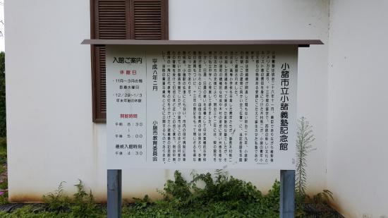 Komoro Municipal Komoro Keio Memorial