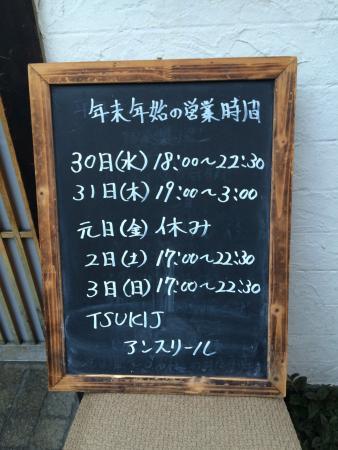 Tsukiji An Sourire