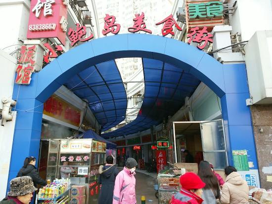 青岛小鲍岛美食街