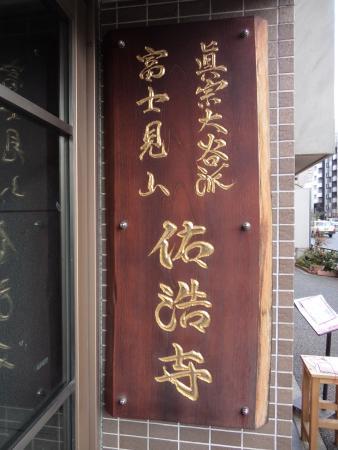 Yuko-ji Temple