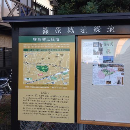 Shinohara Joshi Ryokuchi