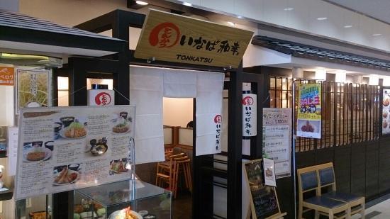 Inaba Wako Narita Airport