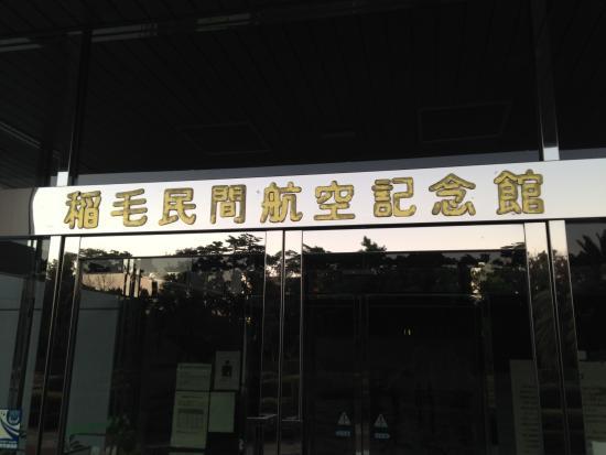 """サイクリングロードを走ると見る風景。 - 千葉市、稲毛民間航空記念館の写真写真: """"サイクリングロードを走ると見る風景。"""""""