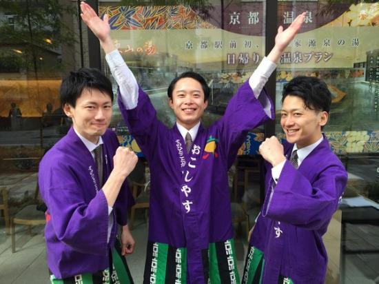 Kyoto Hot Spring Hatoya Zuihokaku Hotel: ハトヤフロントスタッフ若武者3人衆