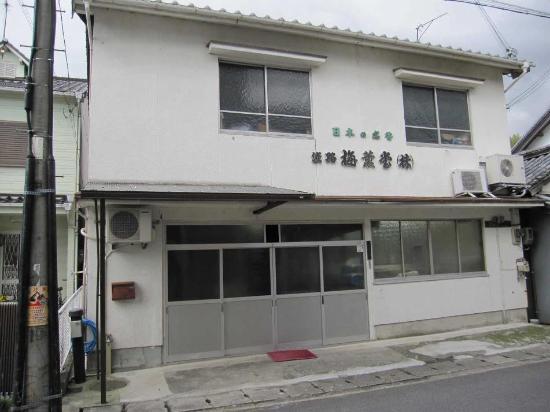 Awaji Baikundou Honsha