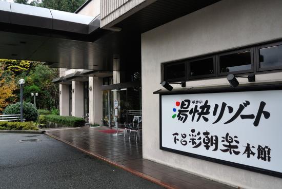 Gero Saichoraku Honkan