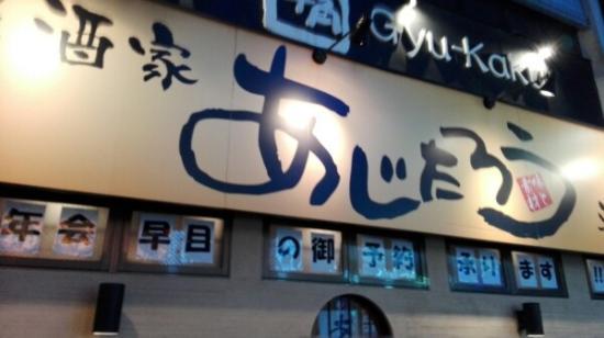 Tavern Ajitaro Sugamo