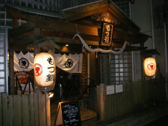 博多もつ鍋焼酎酒場もつ福 浜松町店, 外観 入口