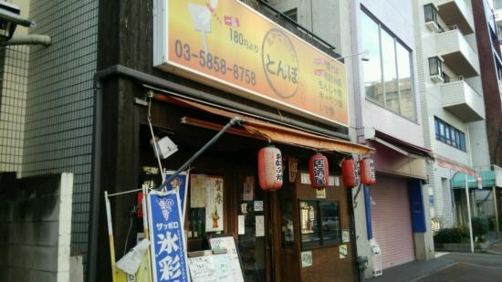 Tombo Kameido Main Store