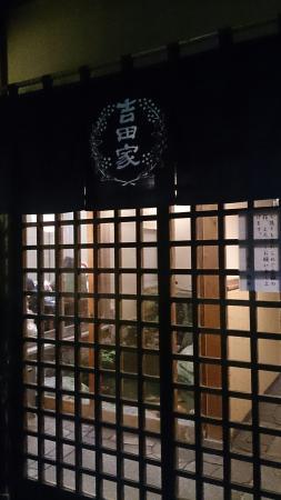 Tachiaigawa Yoshidaya: 立会川 吉田家