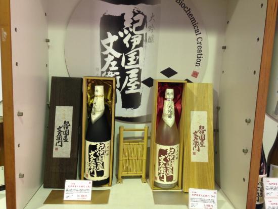 Kainan, Japan: 中野BCの商品