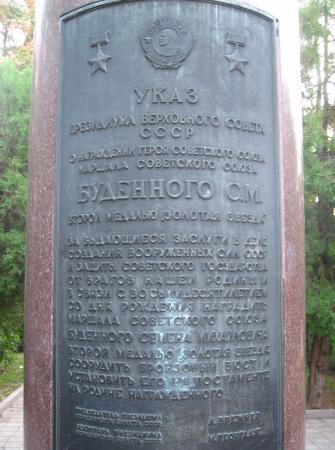 Bust-Monument Semyona Mikhailovicha Budyonnogo