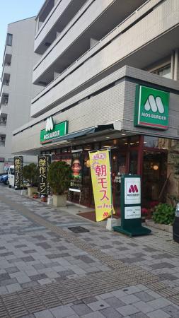 Mos Burger Hiroshima Dambara
