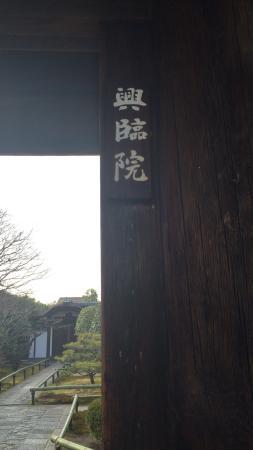Korin-in Temple