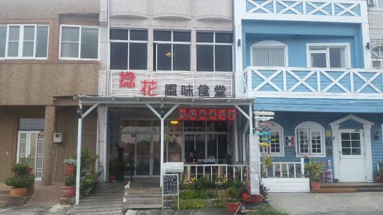 Nianhua Fengwei Shitang