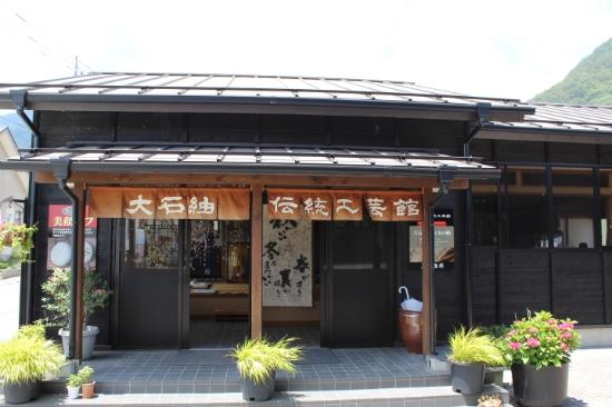 ‪Oishitsumugi Traditional Craft Museum‬