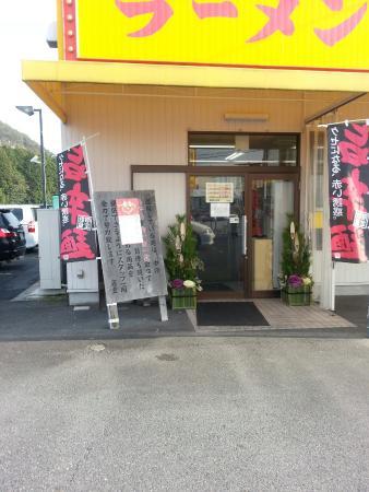 Yasu, Jepang: 来来亭 野洲本店