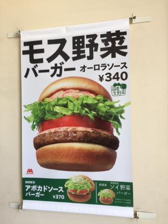 Mos Burger Market Square Sasashima