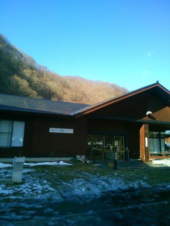 Minami-Kayabe Hoyo Center