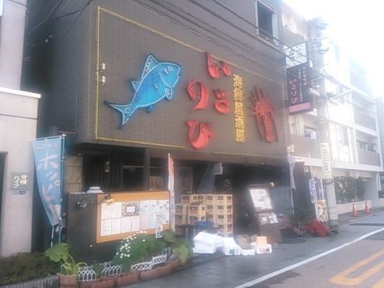 Isaribi Aomonoyokocho: 店前