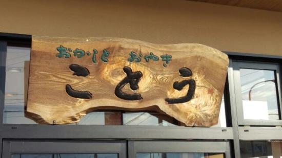 Okashitoyaki Koto