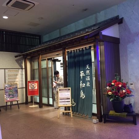 Heiwajima Onsen